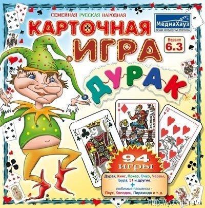 Карточная  игра  в  дурака  v7.1  (2009,  Rus)