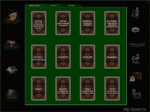 Карты.  12  популярных  игр  (2011,  Rus)