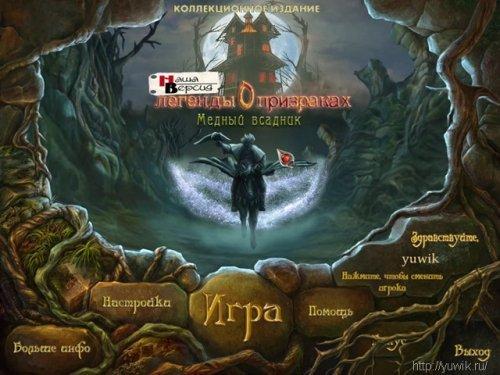 Легенды  о  призраках:  Медный  всадник.  КИ  (2011,  Rus)