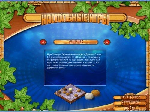 Настольные  игры  (2010,  Turbo  Games,  Rus)