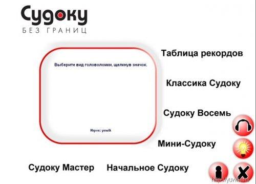 Судоку  Gold  (2010,  Новый  Диск,  Rus)