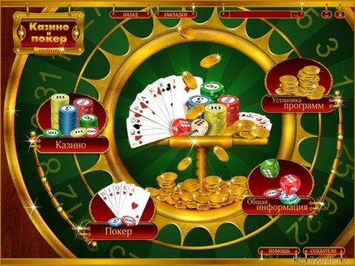 Казино  и  покер  on-line  (2010,  Новый  Диск,  Rus)