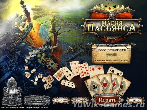 Магия  пасьянса  (2012,  PlayRix,  Rus)