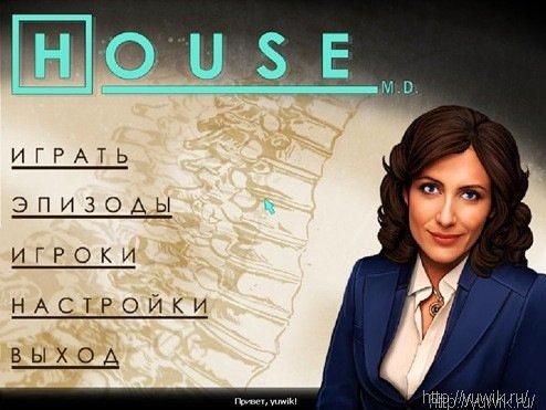"""Прохождение  игры  –  """"House  M.D."""""""