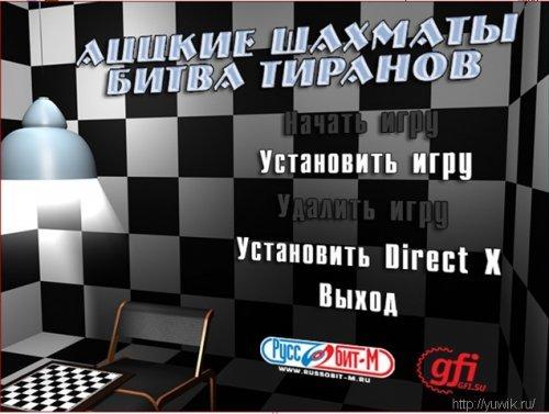 Аццкие  шахматы:  Битва  тиранов  (Руссобит-М,  Rus)