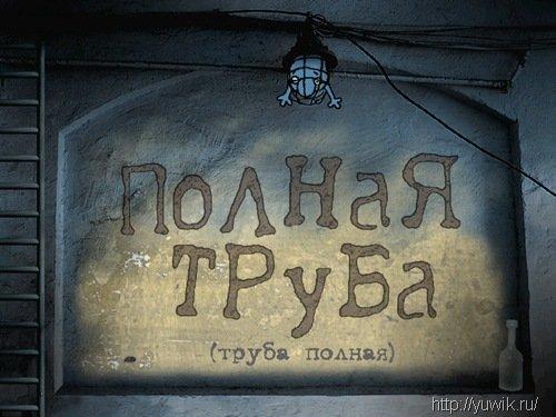 Полная  труба  (RePack,  Rus)