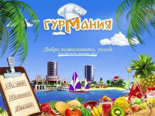 Гурмания  –  3  игры  в  одной  упаковке  (2010-2011,  Alawar,  Rus)