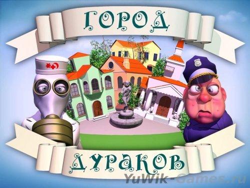 Город  дураков  (2012,  Nevosoft,  Rus)