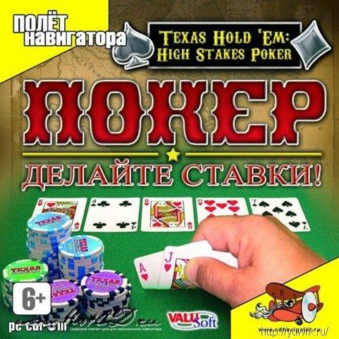 Покер:  Делайте  ставки!  (2006,  Полёт  Навигатора,  Rus)