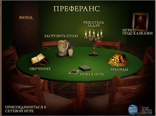 Преферанс  (2010,  Alawar,  Rus)