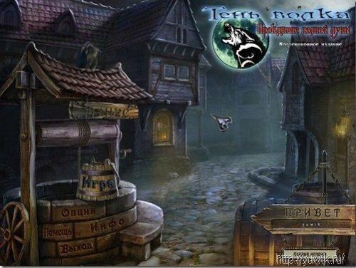 Тень  волка.  Проклятие  полной  луны  –  прохождение  игры  (часть2)