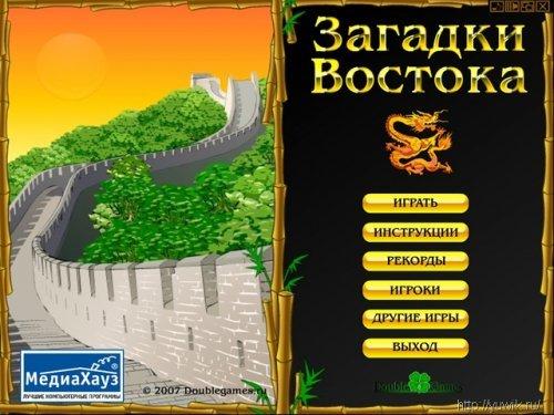 Загадки  Востока  (2010,  МедиаХауз,  Rus)