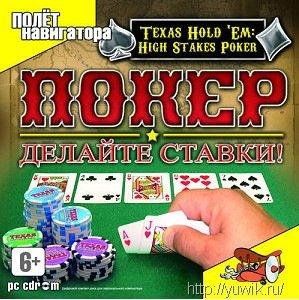 Покер.  Делайте  ставки  (2010,  Полёт  навигатора,  Rus)