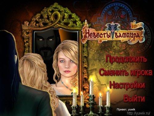 Невесты  вампира  –  Прохождение  игры