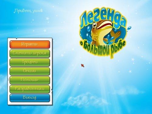 Легенда  о  большой  рыбе  (2012,  Alawar,  Rus)