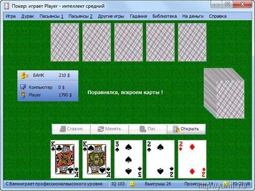 Правила русского poker texas holdem betting