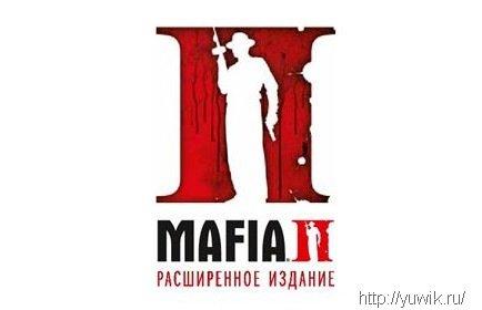 Mafia  II.  Расширенное  издание  (2010,  Rus)