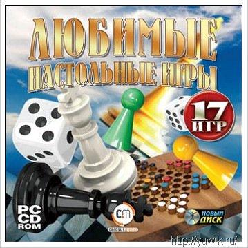 Любимые  настольные  игры  (Новый  Диск,  Rus)