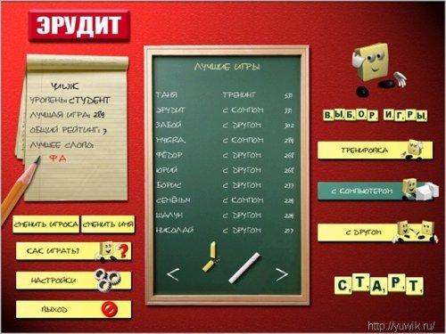 Эрудит  v1.2  (2010,  Rus)