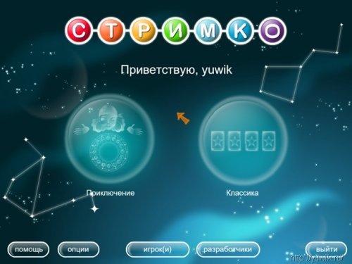Стримко  (2010,  Alawar,  Rus)