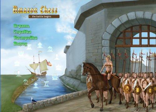 Шахматы  с  Амазонками  2  (2010,  Rus)