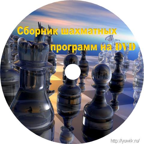 My  ChessBase  AIO  Multi  /  RUS  (2011,  RusEng)