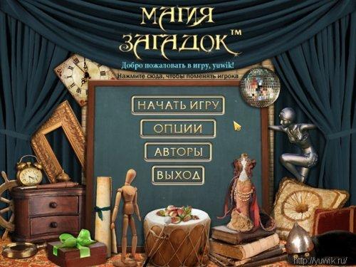 Магия  загадок  (10.02.2011,  Nevosoft,  Rus)