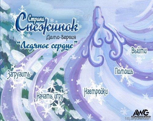 Страна  снежинок:  ледяное  сердце  (2010,  Rus)  Demo