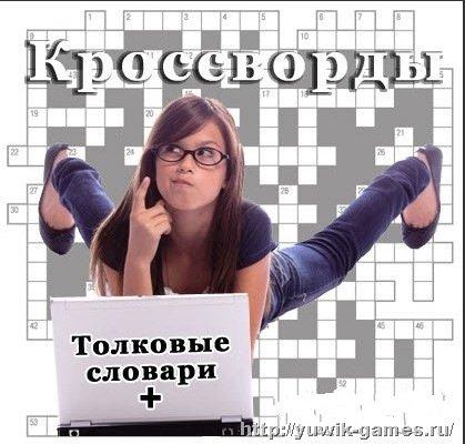 Кросcворды  (Русская  версия)