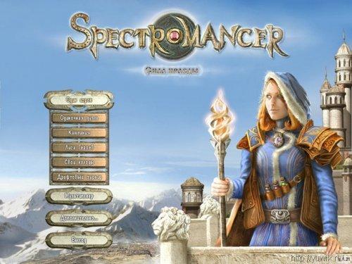 Спектромансер.  Сила  правды  (2010,  Rus)