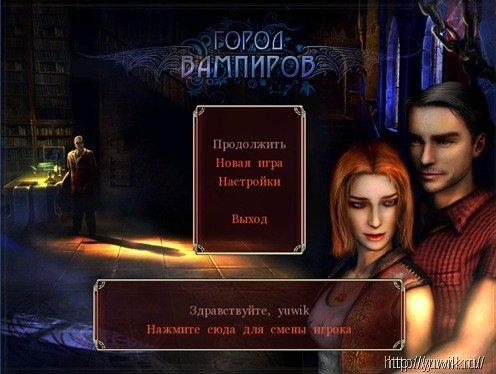 Город  вампиров  –  прохождение  игры  (часть1)