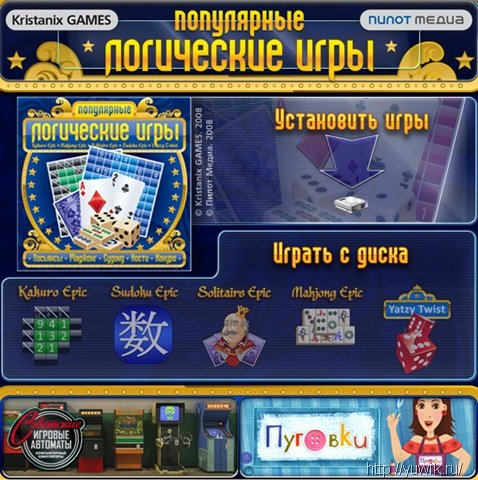 Популярные  логические  игры  (2011,  Kristanix  Games,  Rus)