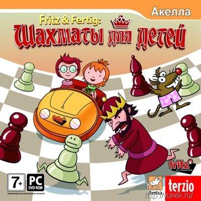 Fritz  und  Fertig.  Шахматы  для  детей  (2009,  Акелла,  Rus)