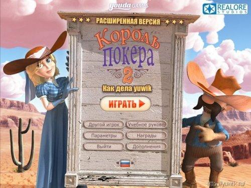 Король  покера  2  (2010,  Realore  Studio,  Rus)