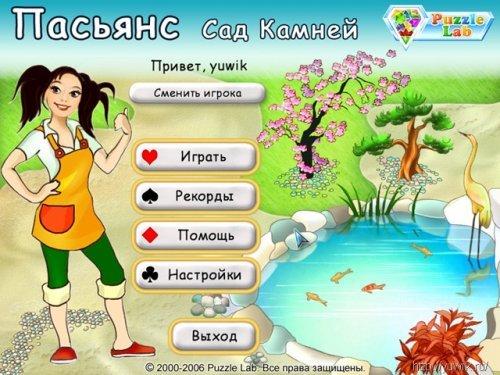 Пасьянс:  Сад  Камней  (Nevosoft,  Rus)
