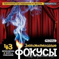 Занимательные  фокусы  (RePack,  Rus)