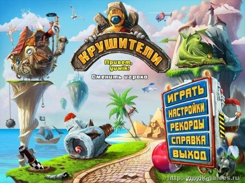 Крушители  (2012,  Alawar,  Rus)