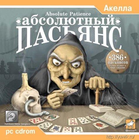Абсолютный  Пасьянс  (2001,  Акелла,  Rus)