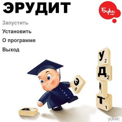 Эрудит  (Бука,  Rus)