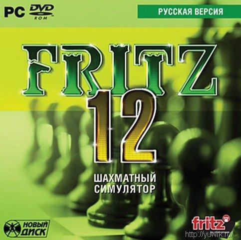 Fritz  12  (2010,  Новый  Диск,  Rus)