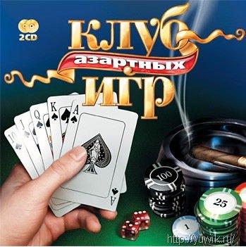Клуб  азартных  игр  (2006,  Новый  Диск,  Rus)