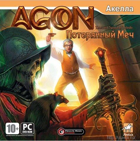 AGON:  Потерянный  меч  (2008,  Акелла,  Rus)
