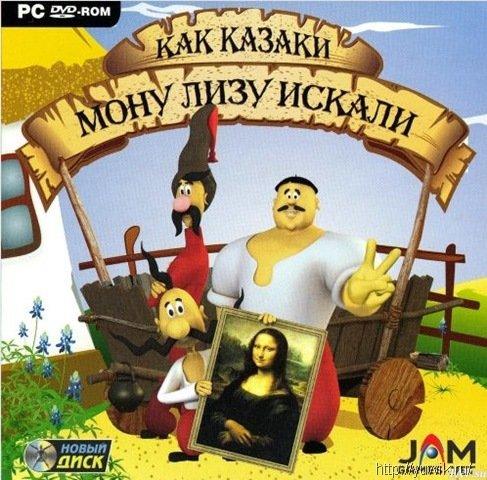 Как  казаки  Мoну  Лизу  искали  (2005,  Новый  Диск,  Rus)