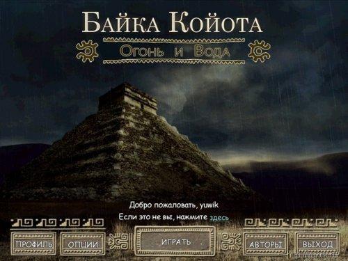 Байка  Койота.  Огонь  и  вода  (Alawar,  Rus)