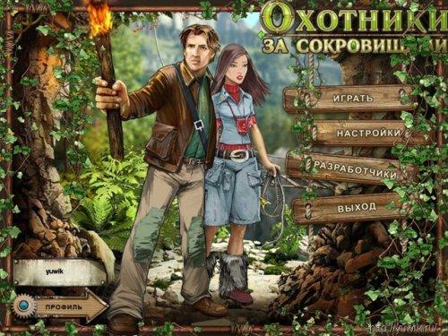 Охотники  за  сокровищами  (2011,  Turbo  Games,  Rus)