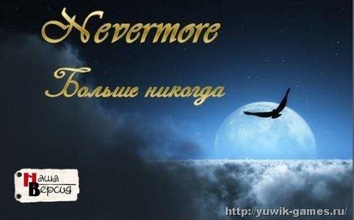 Больше  никогда  (2011,  Rus)