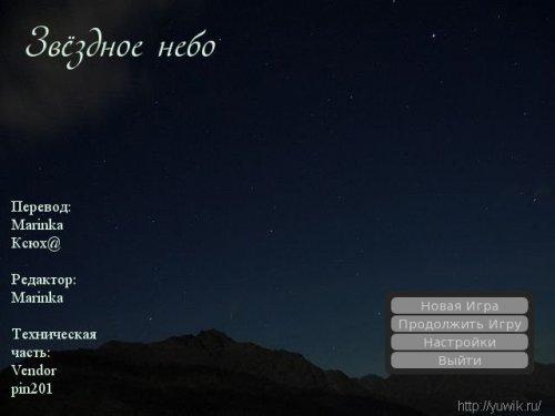 Звёздное  небо  (2010,  Rus)