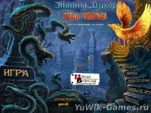 Тайны  духов.  Песнь  Феникса.  Коллекционное  издание  (2012,  Big  Fish  Games,  Rus)