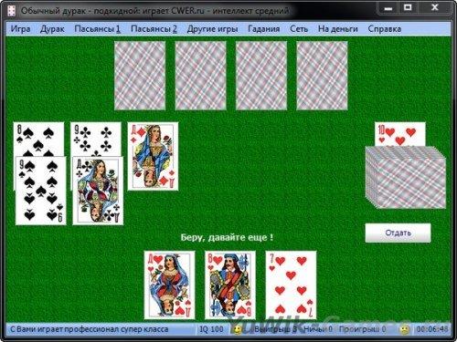 Карточная  игра  в  дурака  7.1.1  (2012,  Медиахаус,  Rus)