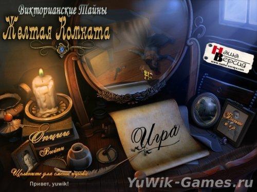 �������������  �����.  ������  �������  (2012,  Big  Fish  Games,  Rus)